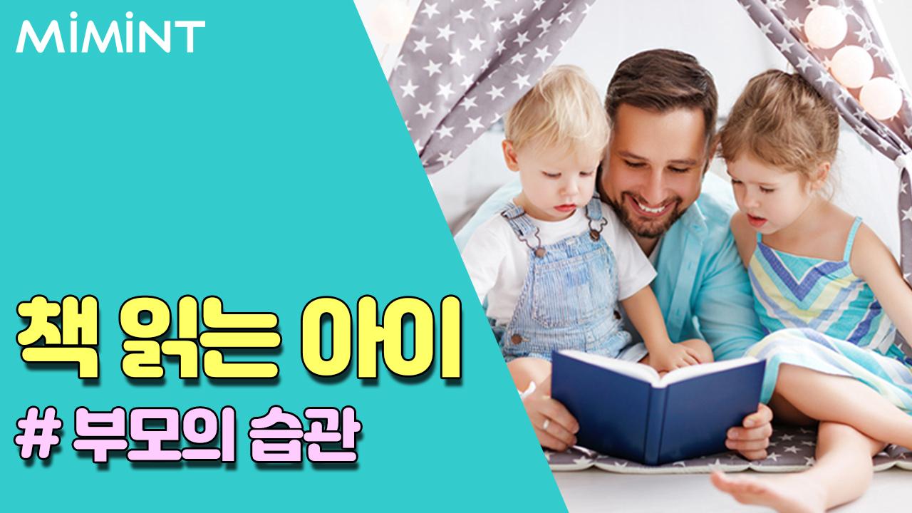 아이가 책 읽게 만드는 부모는?