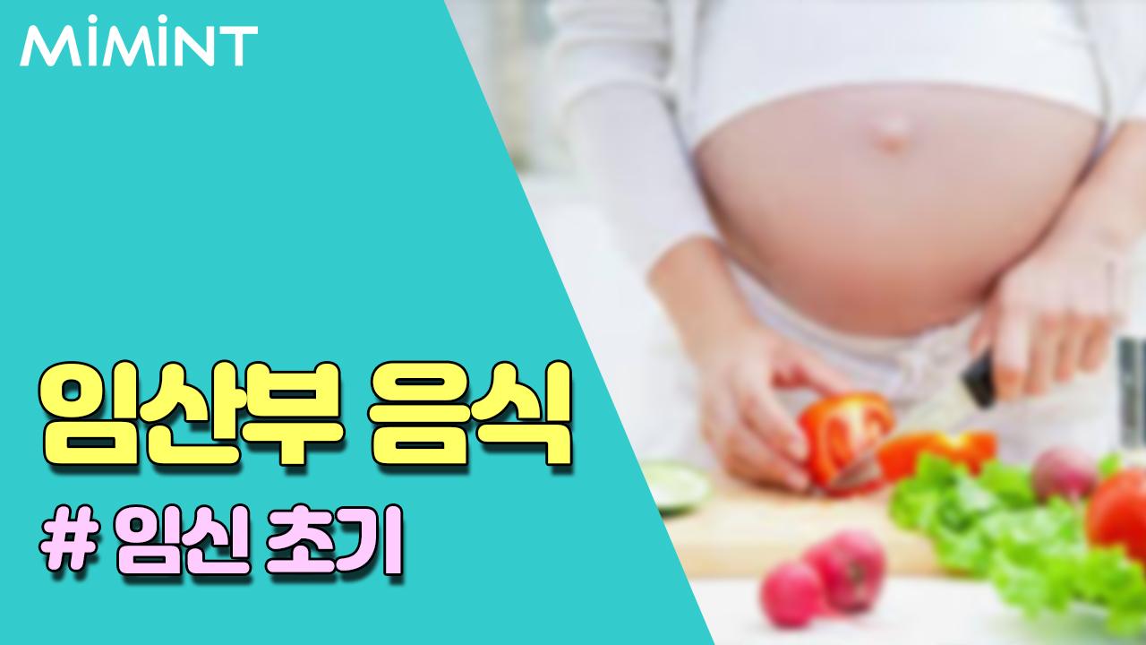 임신 초기에 먹어줘야할 음식들!
