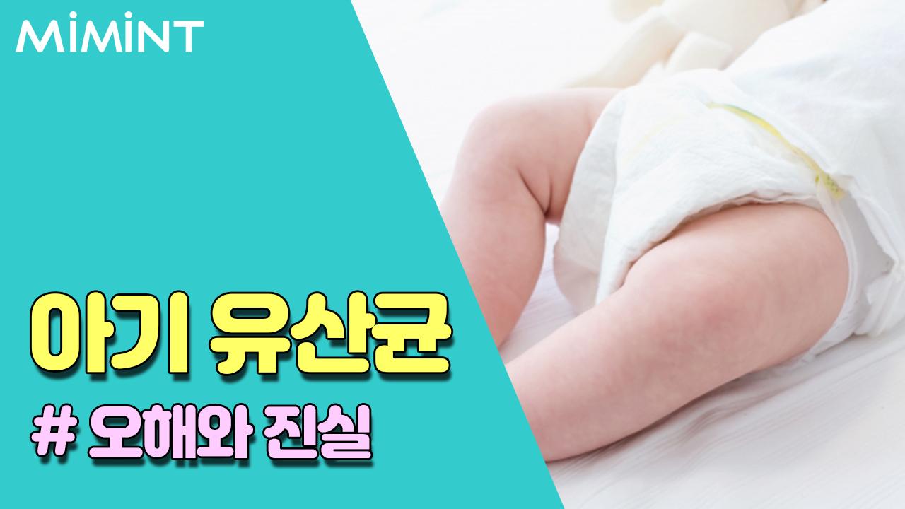 신생아 유산균에 대한 정보!