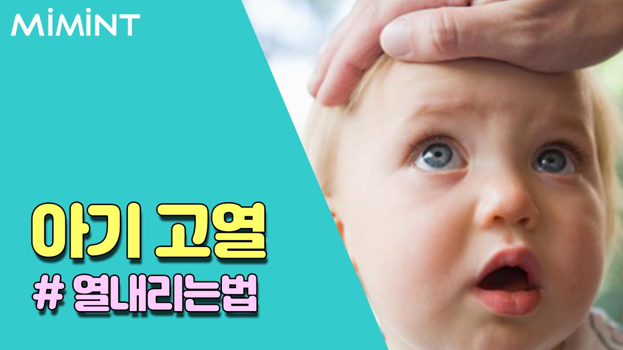 반드시 알아야할 아기 열내리는법!