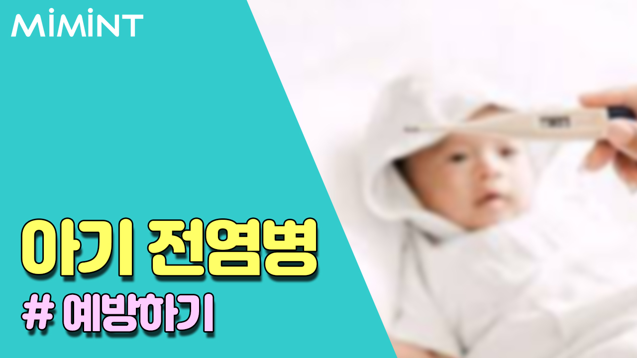 아기 전염병 예방을 위한 출산 준비물!