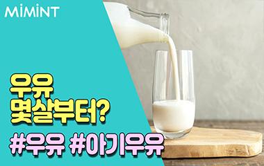 우유 몇살부터 먹어야 할까요?
