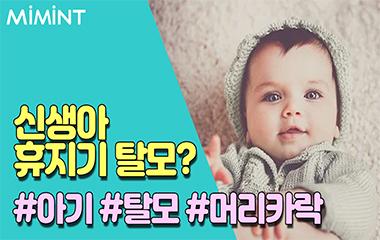 신생아 아기 머리에 땜빵이?