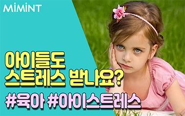 짜증이 많은아이 어떻게 해야 할까요?