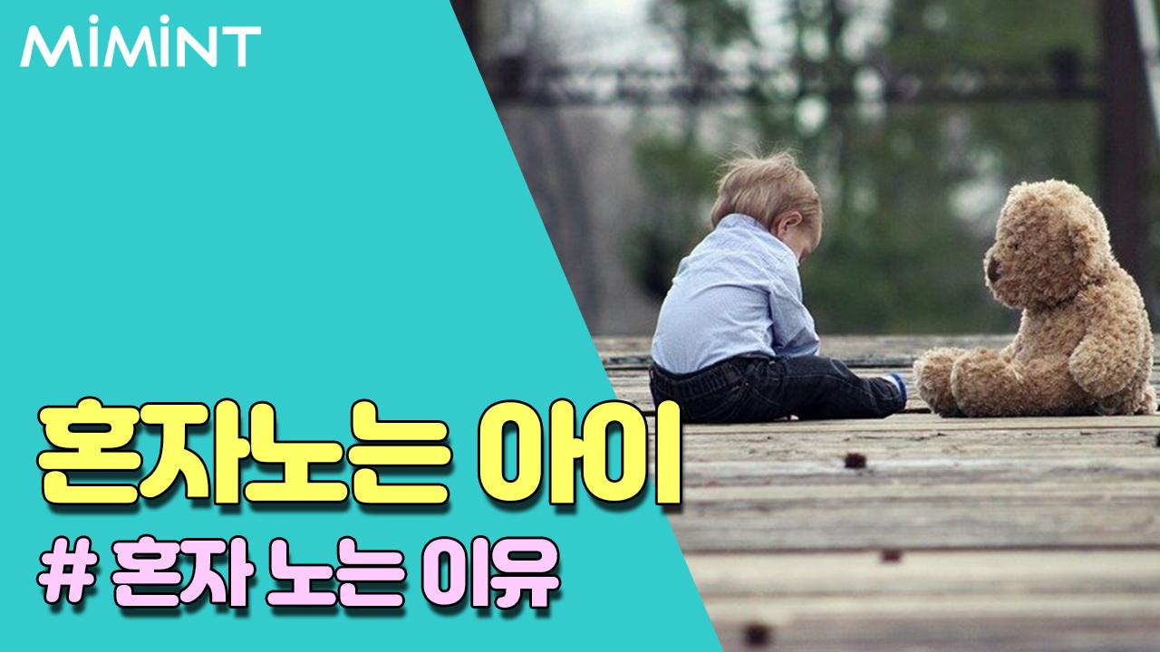 왜 우리 아이는 혼자 노는걸까요?