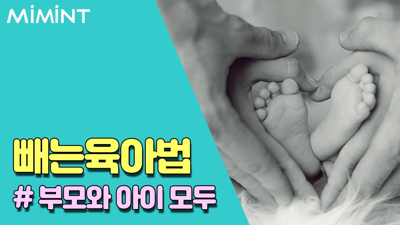아이에게는 빼는 육아법도 필요합니다.