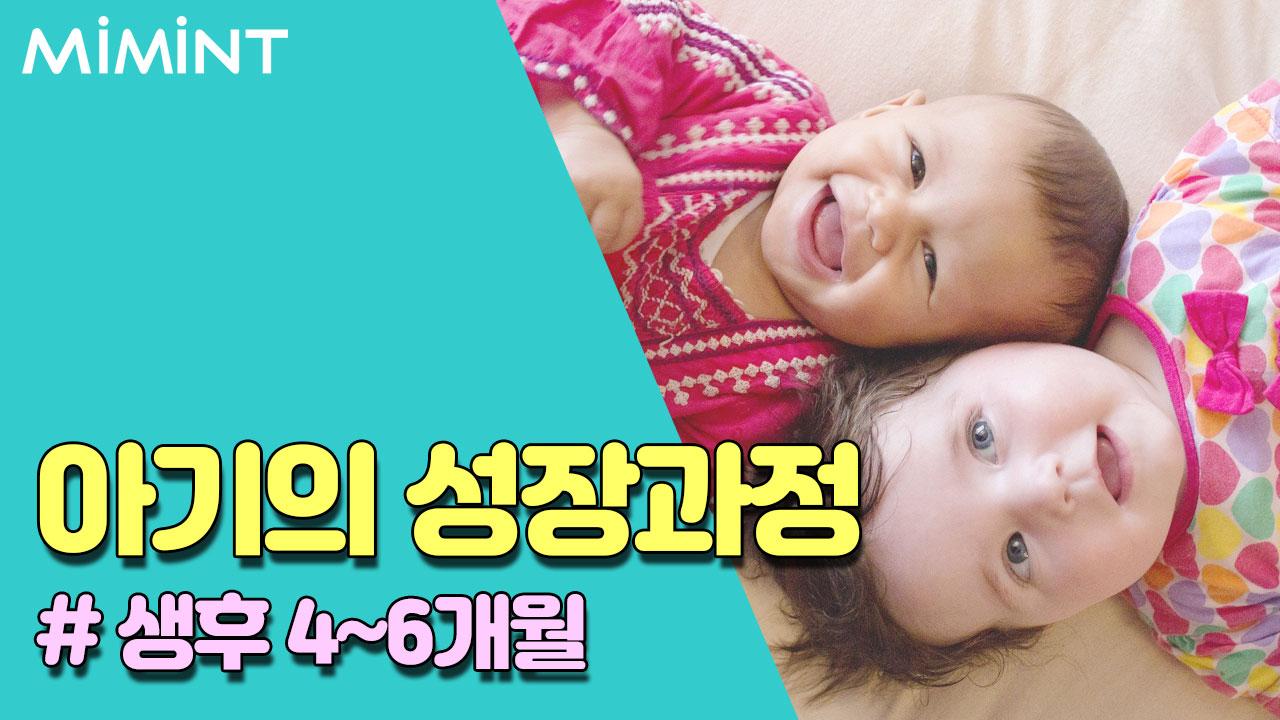 생후 4~6개월 아기의 성장과정