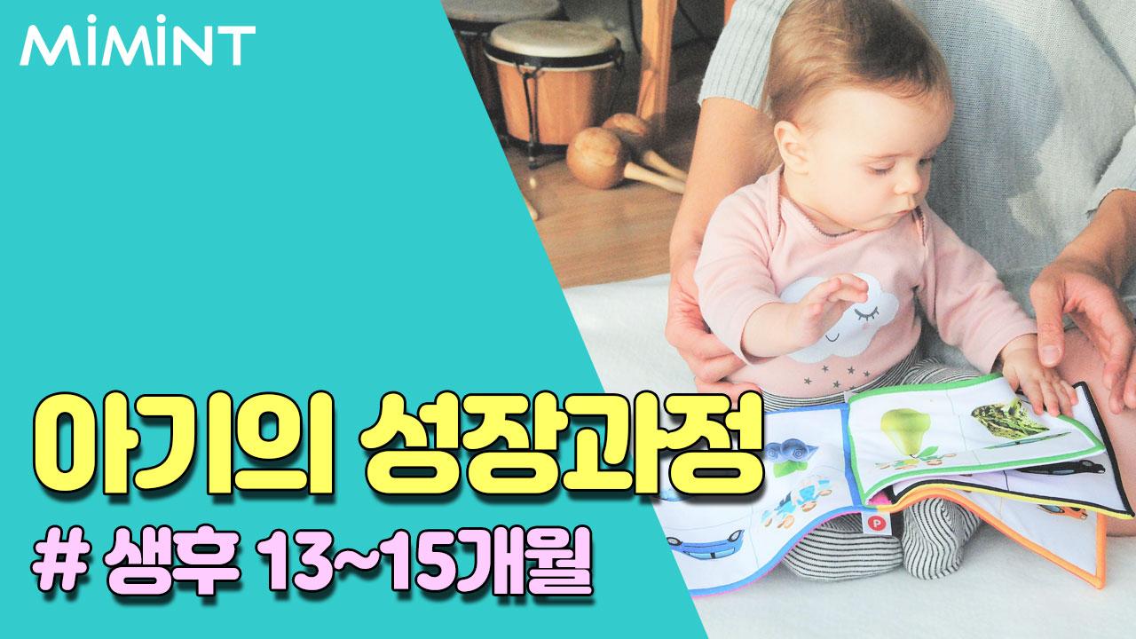 생후 13~15개월 아기의 성장과정!