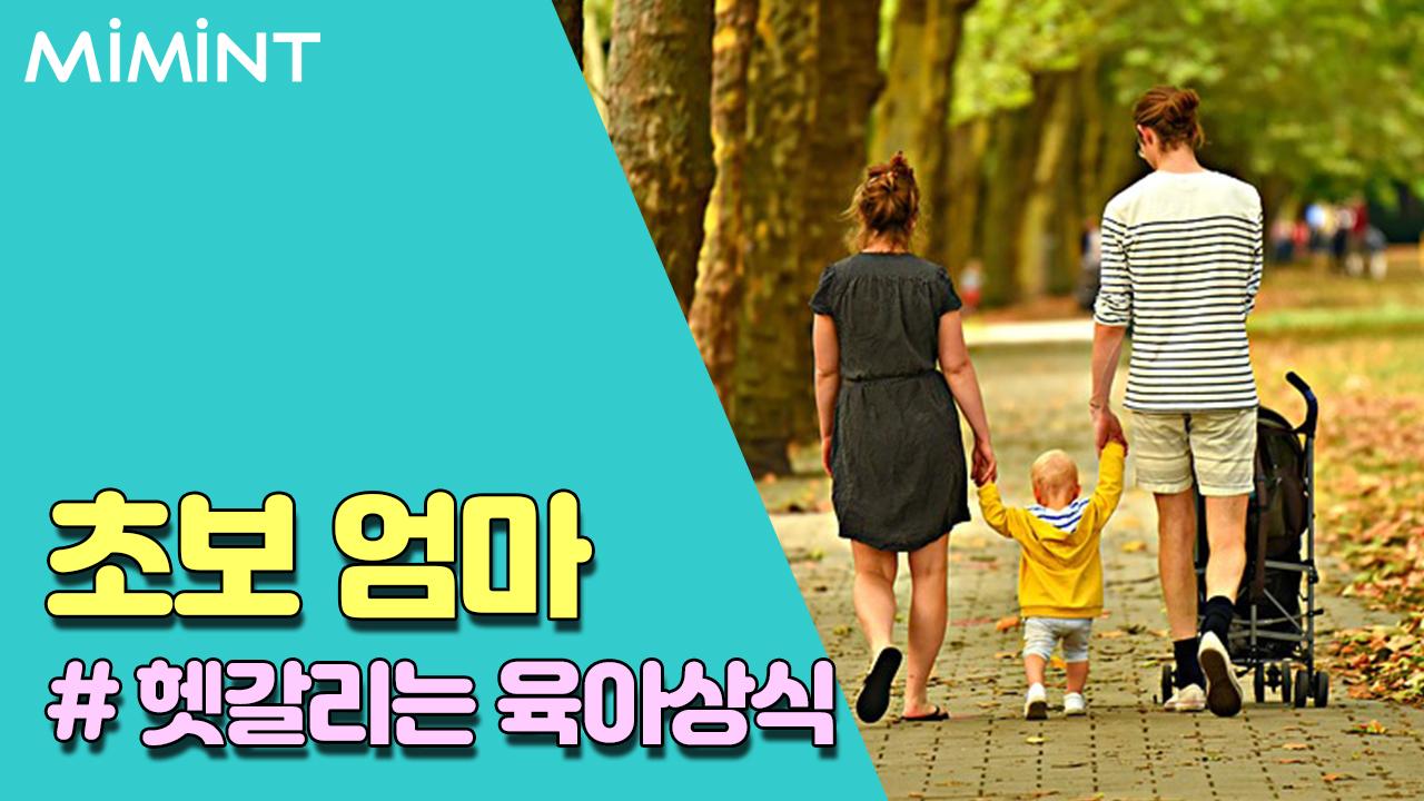 초보 엄마들이 헷갈리는 육아 상식들!!