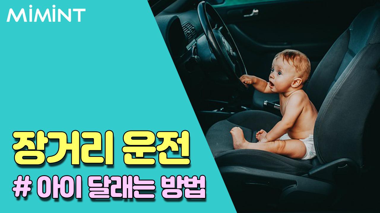 오랜시간 차를 타야할때 아이를 달래는 방법