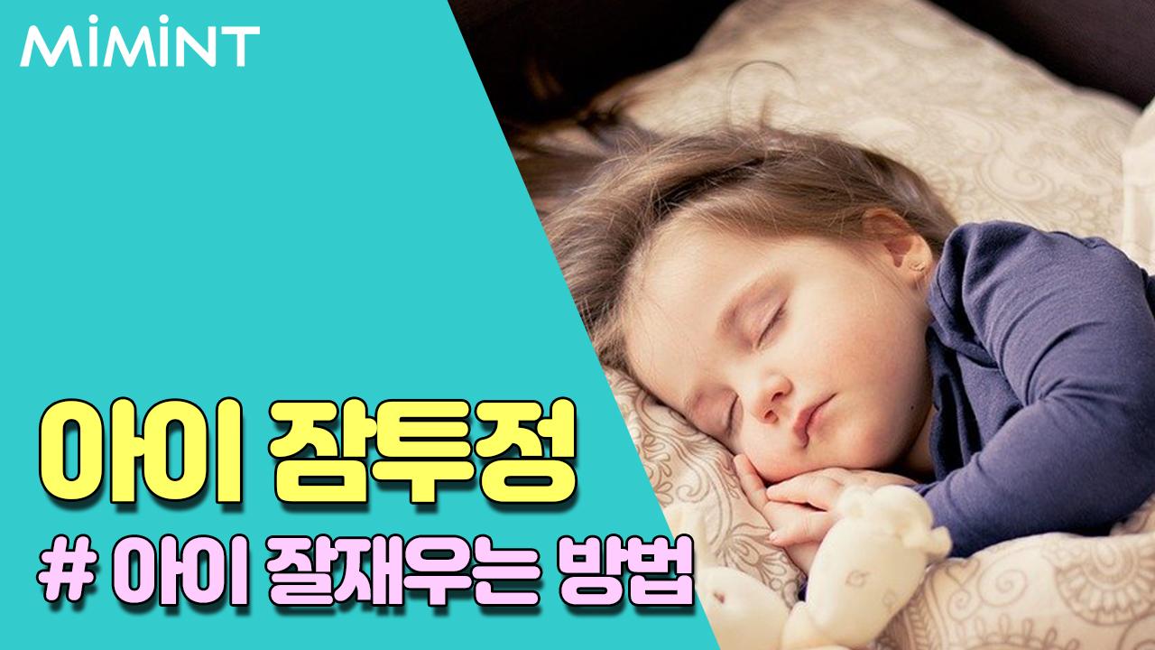 아이가 잠자리에서 칭얼대고 잠투정을 한다면?