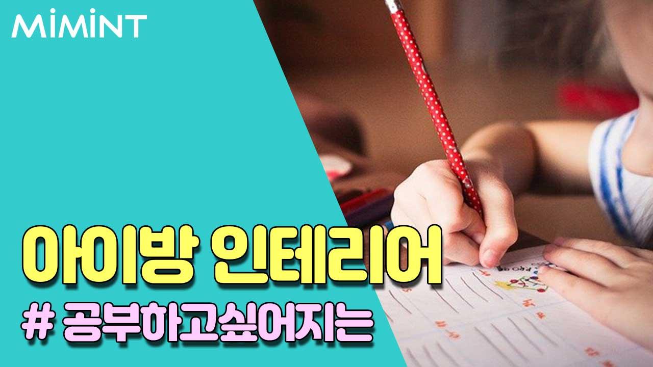 아이가 공부하고 싶어지도록 만드는 마법의 인테리어!