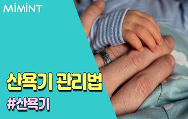 출산 후 에 필요한 정보 산욕기 관리법 !