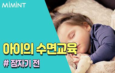우리 아이를 행복하게 만드는 수면교육
