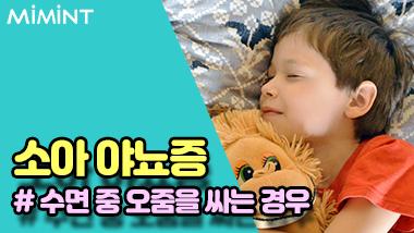 아이를 키운다면 꼭 알아야 할 소아 야뇨증!