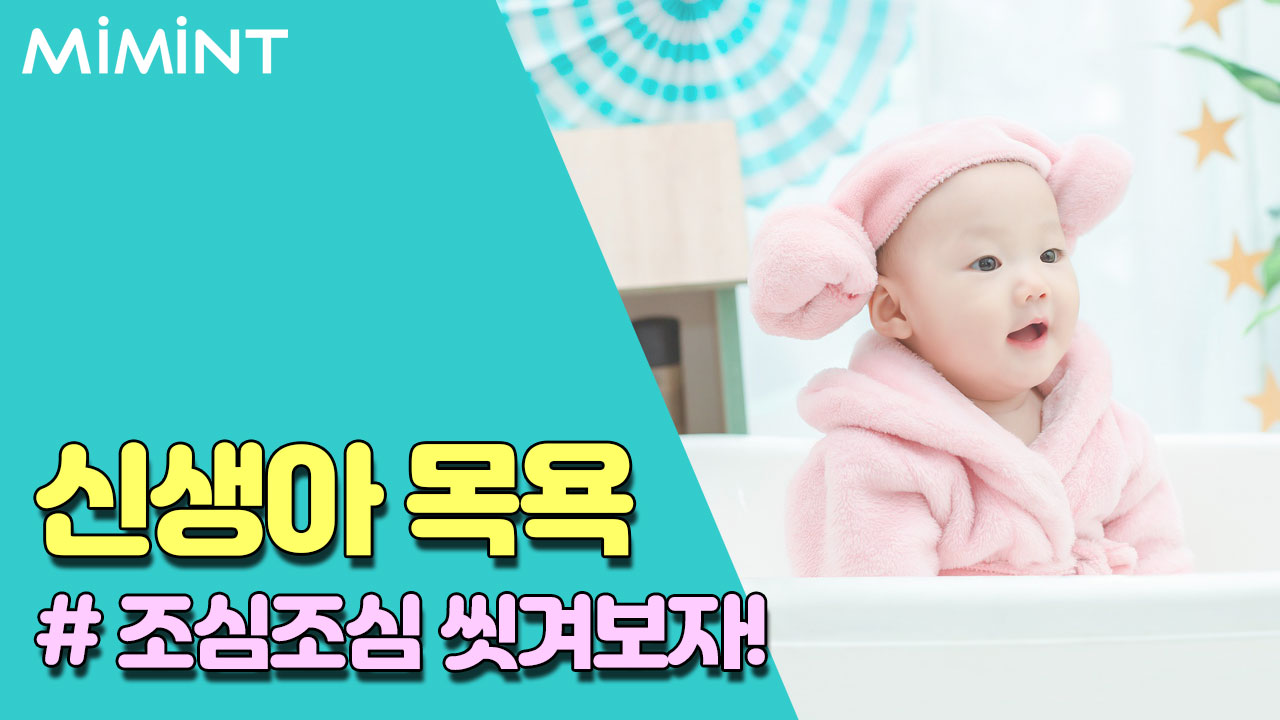 초보 엄마아빠를 위한 신생아 목욕시키는 방법!