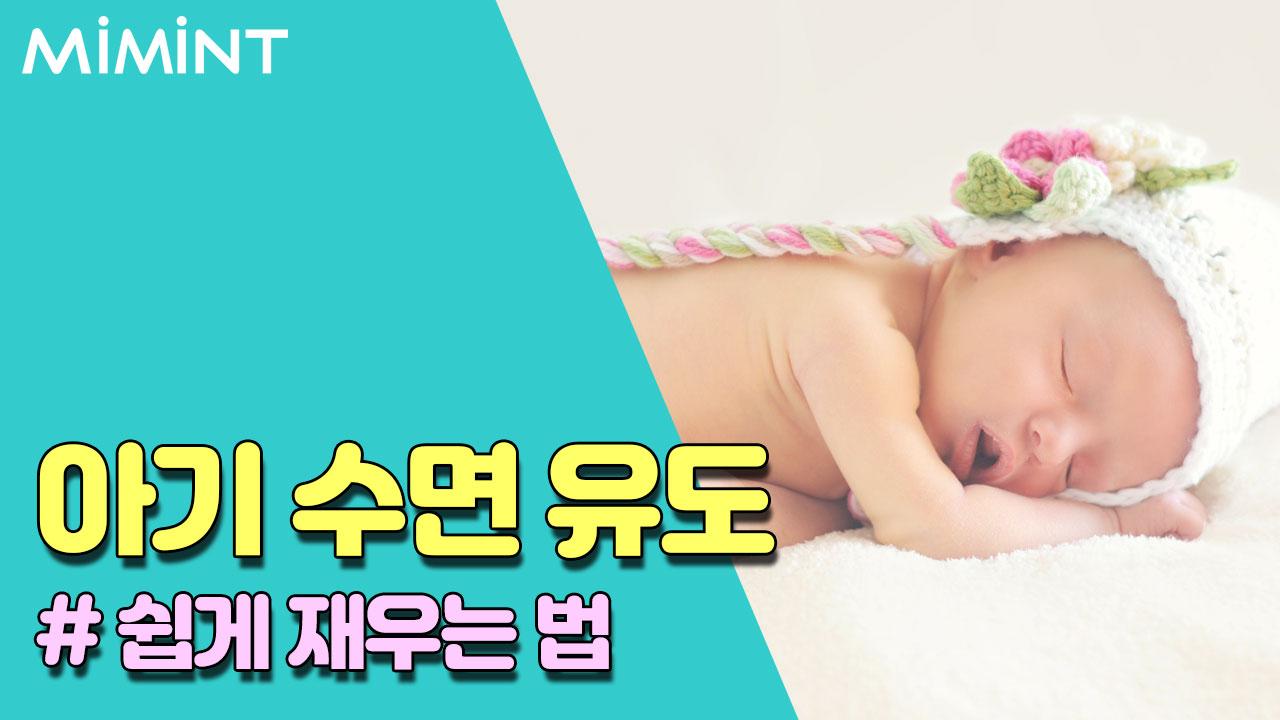 아기를 재울 때마다 진이 다 빠진다. 어떻게 쉽게 재우지?