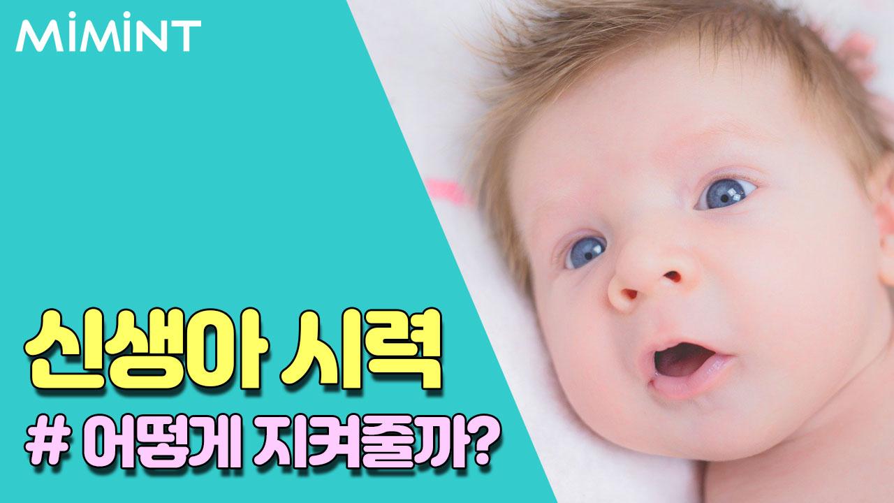 신생아의 시력에 대한 모든 것!