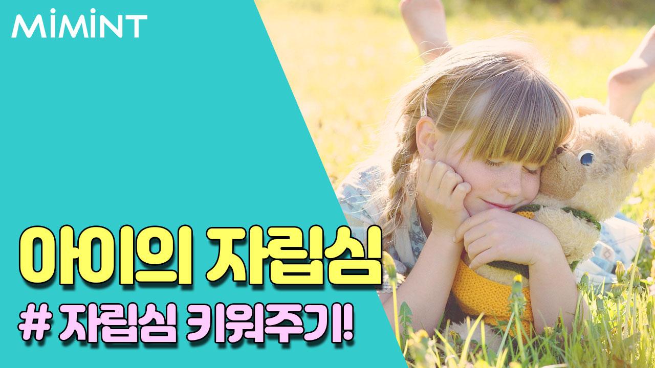 부모에게 의지하려고만 하는 아이, 자립심을 키워주는 법!