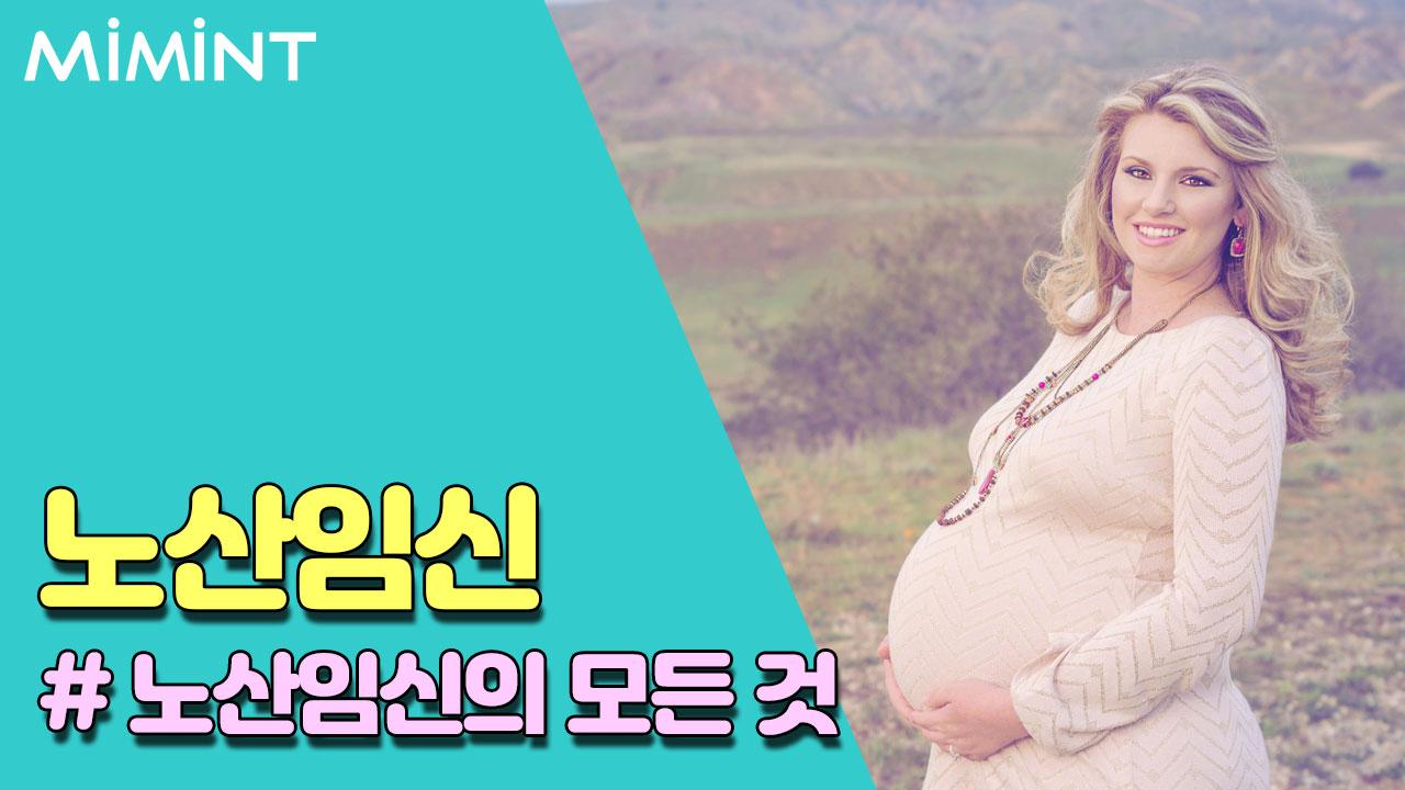 고령일수록 위험해 지는 노산임신! 왜 위험한가?