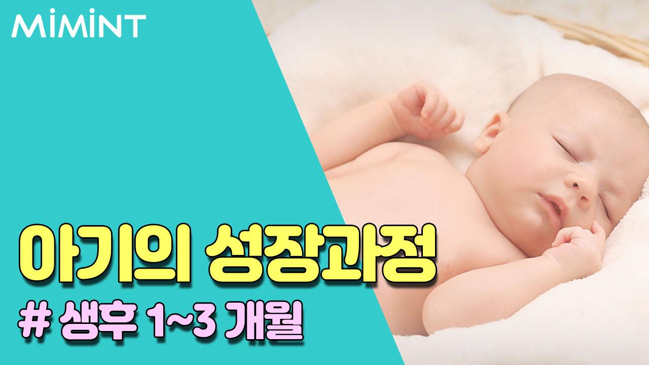 생후 1~3개월 아기의 성장과정!