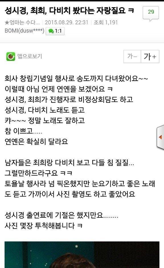 성시경 행사비 썰~