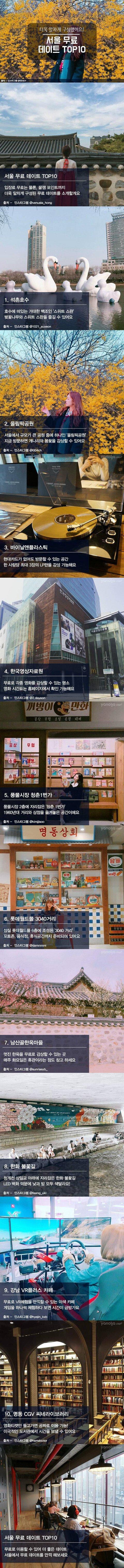 서울 무료 데이트장소 탑10 코로나 끝나고 데이트