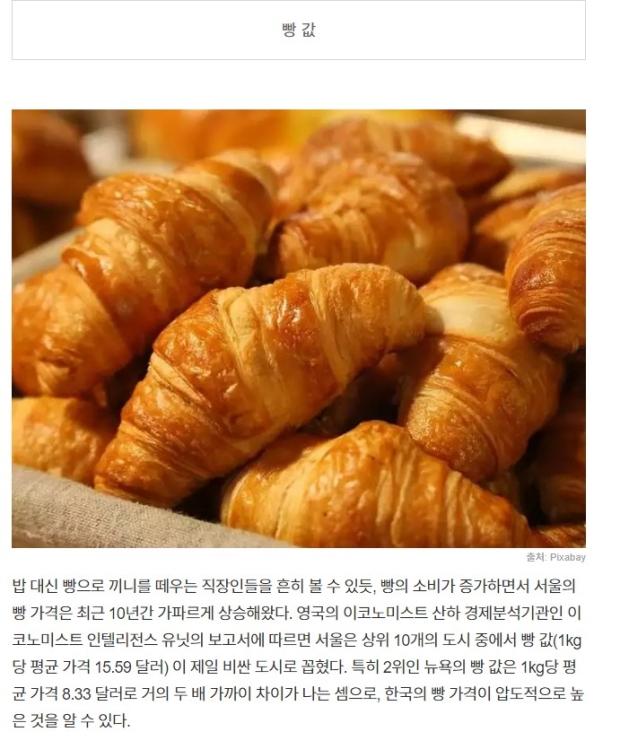 한국이 전 세계 1위인 것은?