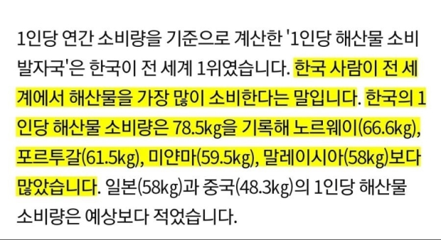 마늘 제외 한국인들이 세계에서 가장 많이 먹는것