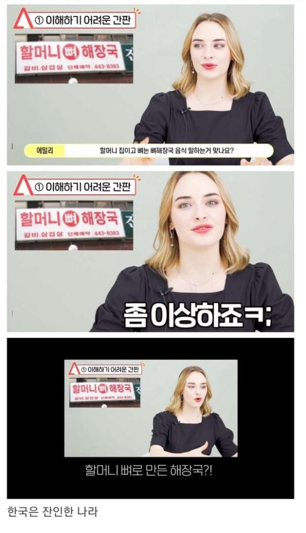 잔인한 나라 한국 ㅋㅋ