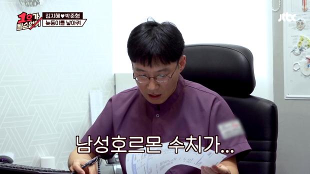 박준형의 기묘한 경험