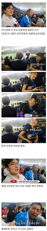 야구장에 간 한국인 유튜버와 일본인