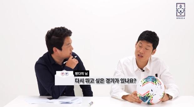 박지성이 다시 뛰고 싶은 경기