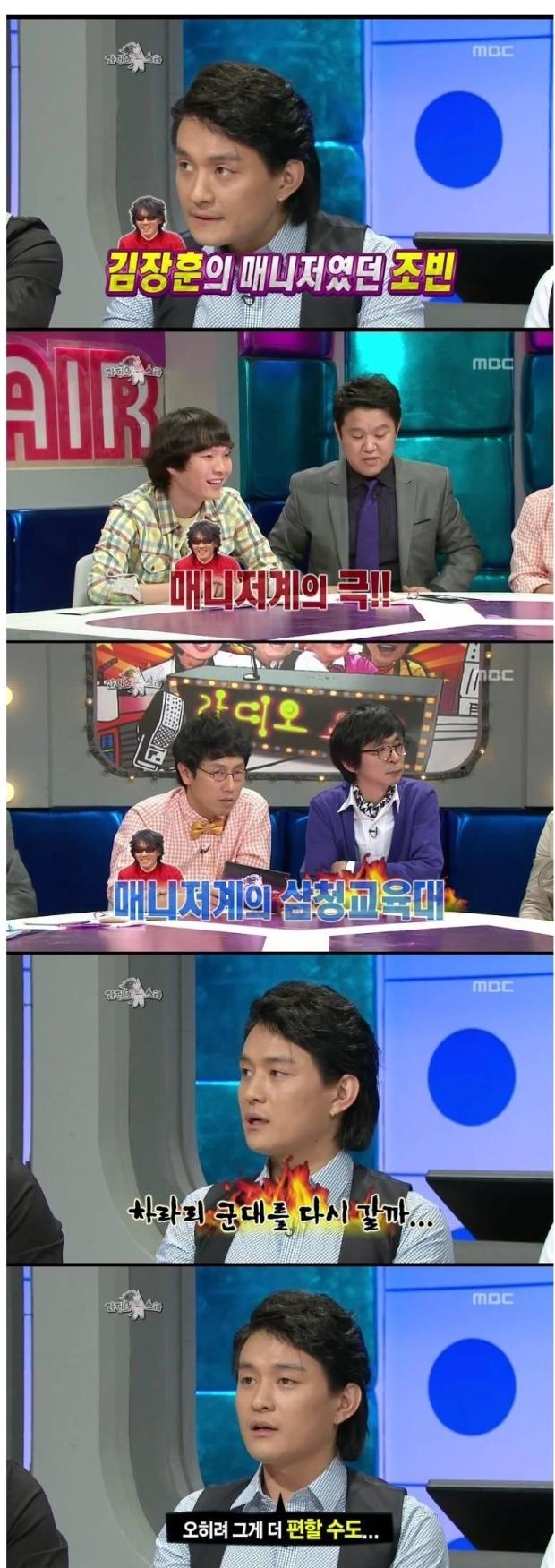 김장훈 매니저 수준