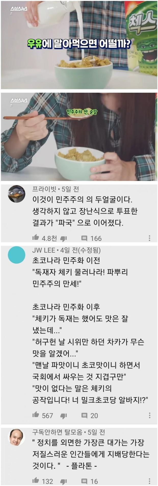 파맛 첵스로 진단한 한국의 현실