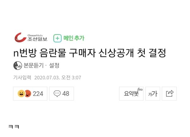 N번방 구매자 신상공개