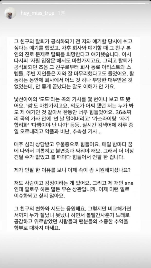 안지영 인스타 입장문
