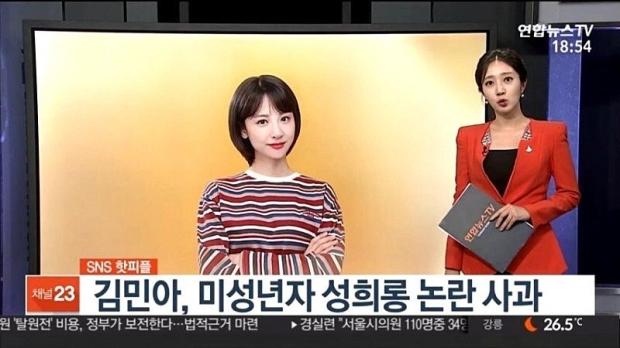 모든 언론이 주목하는 김민아