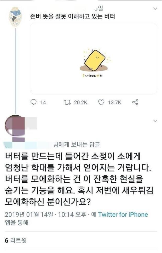 트위터 비건 레전드