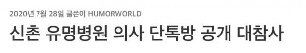 신촌 유명병원 의사 단톡방 공개