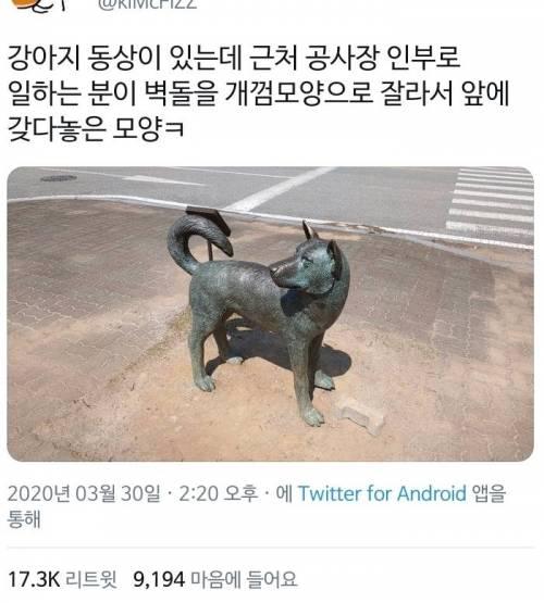 강아지 동상이 있는데.twt