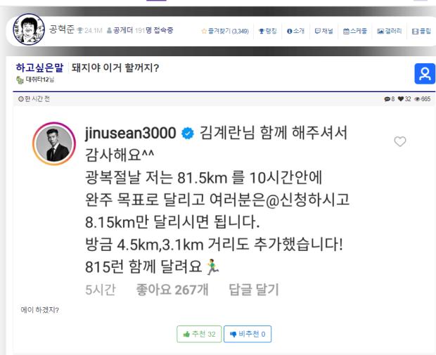 8.15일 기념 81.5km 달릴 예정인 연예인