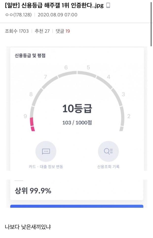 디씨에 올라온 대한민국 신용등급 0.1% 인증 ㄷㄷ