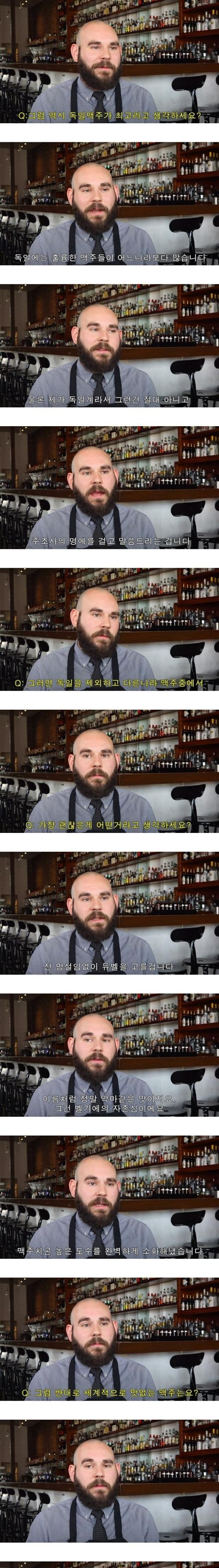 바텐더의 한국 맥주 평가