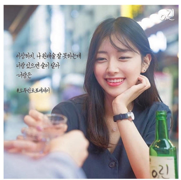 소주 광고 역대 최초 일반인 모델