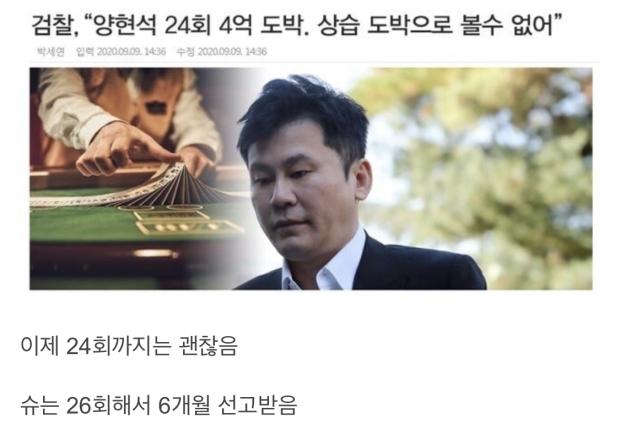 검찰피셜 24회까지는 상습도박아님