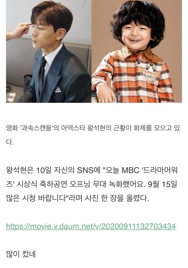 과속스캔들 왕석현, 18살 폭풍 성장