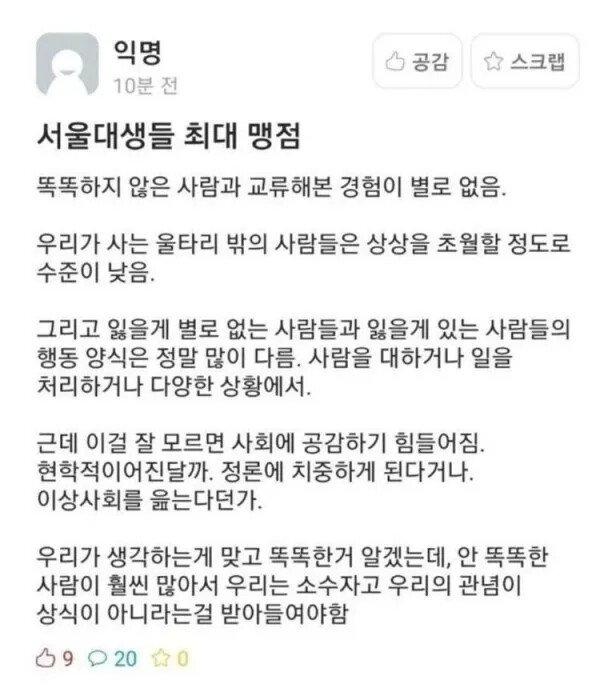 어느 서울대생이 말하는 자신들의 약점