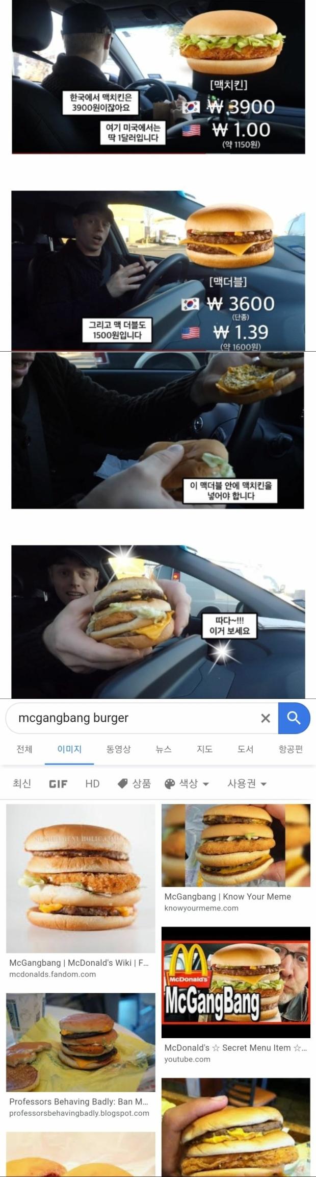 미국 맥도날드 조립법