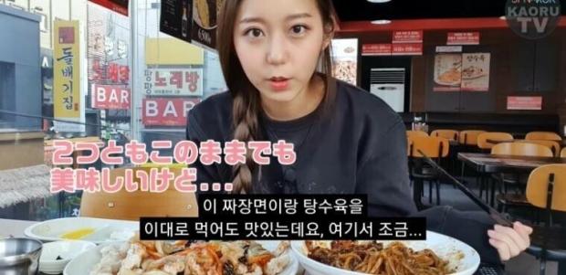 짜장면과 탕수육 먹는 일본 처자